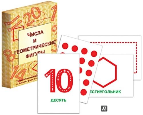 Иллюстрация 1 из 6 для Числа и геометрические фигуры. Тренажер по начальной математике. 33 карточки | Лабиринт - книги. Источник: Лабиринт