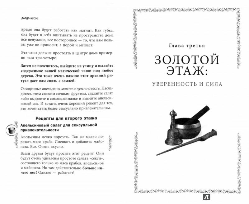 Иллюстрация 1 из 9 для Энергия успеха. 7 простых законов - Дардо Кусто | Лабиринт - книги. Источник: Лабиринт
