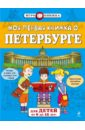 Моя первая книжка о Петербурге от 6 до 12 лет, Первушина Елена Владимировна