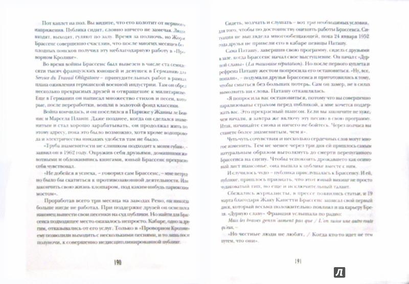Иллюстрация 1 из 25 для Шансон как необходимый компонент истории Франции - ван Лоо | Лабиринт - книги. Источник: Лабиринт
