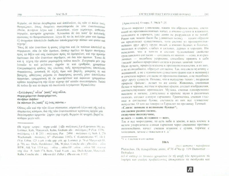 Иллюстрация 1 из 15 для Логос Гераклита реконструкция мысли и слова - А. Лебедев | Лабиринт - книги. Источник: Лабиринт