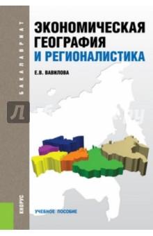Экономическая география и регионалистика. Учебное пособие для бакалавров