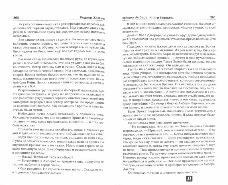 Иллюстрация 1 из 21 для Хроники Амбера: Книги Корвина - Роджер Желязны | Лабиринт - книги. Источник: Лабиринт