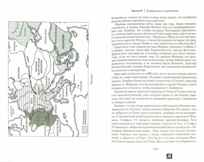 Иллюстрация 1 из 7 для История Средневекового мира. От времен Константина до первых Крестовых походов - Сьюзен Бауэр | Лабиринт - книги. Источник: Лабиринт