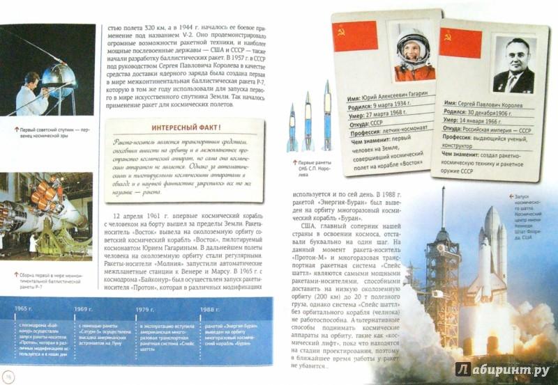 Иллюстрация 1 из 21 для Величайшие изобретения и открытия - Ратина, Ивашкова, Ульяненкова | Лабиринт - книги. Источник: Лабиринт