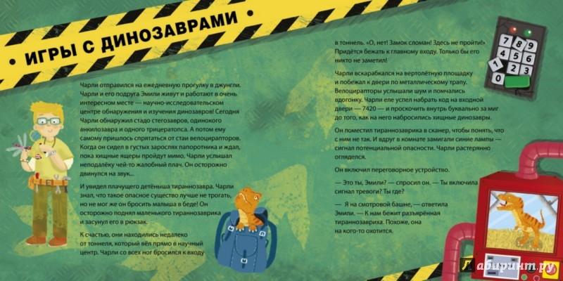 Иллюстрация 1 из 10 для Игры с динозаврами - Мэгги Бейтсон | Лабиринт - игрушки. Источник: Лабиринт