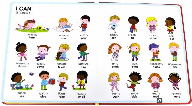 Английские слова с картинкой для детей
