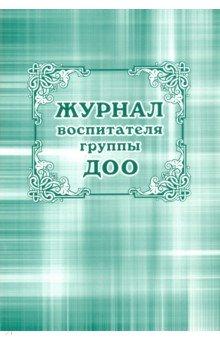 Журнал воспитателя группы ДОО
