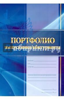 "Комплект ""Портфолио выпускника/абитуриента"""