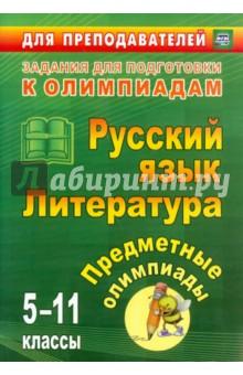 Предметные олимпиады. 5-11 классы. Русский язык. Литература. ФГОС