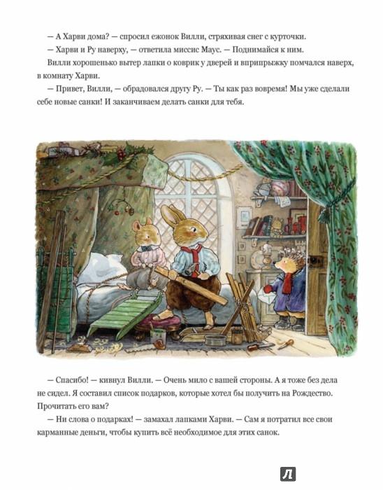 Иллюстрация 1 из 28 для Приключение в Лисьем Лесу - Патерсон, Патерсон | Лабиринт - книги. Источник: Лабиринт