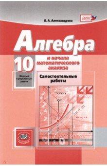 Книга Математика Алгебра и начала математического анализа  Математика Алгебра и начала математического анализа 10 класс Самостоятельные работы
