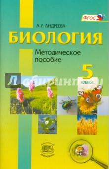Биология. Введение в естественные науки. 5 класс. Методическое пособие