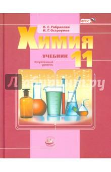 Химия. 11 класс. Учебник. Углубленный уровень. ФГОС химия в строительстве учебник