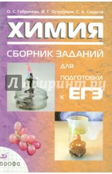 Химия. Сборник заданий для подготовки к ЕГЭ
