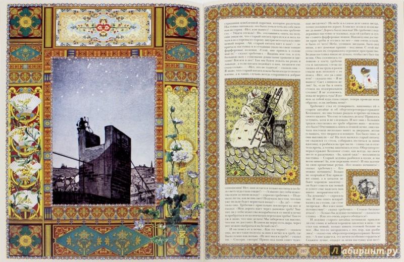 Иллюстрация 1 из 14 для Сказки (в коробе) - Ганс Андерсен | Лабиринт - книги. Источник: Лабиринт