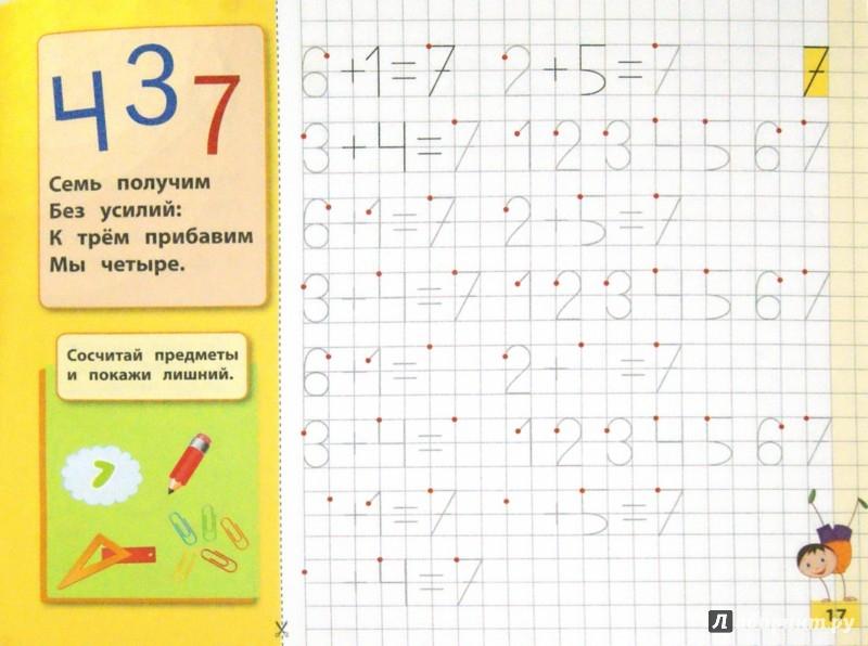 Иллюстрация 1 из 8 для Пишу и учу цифры - Светлана Воронко | Лабиринт - книги. Источник: Лабиринт