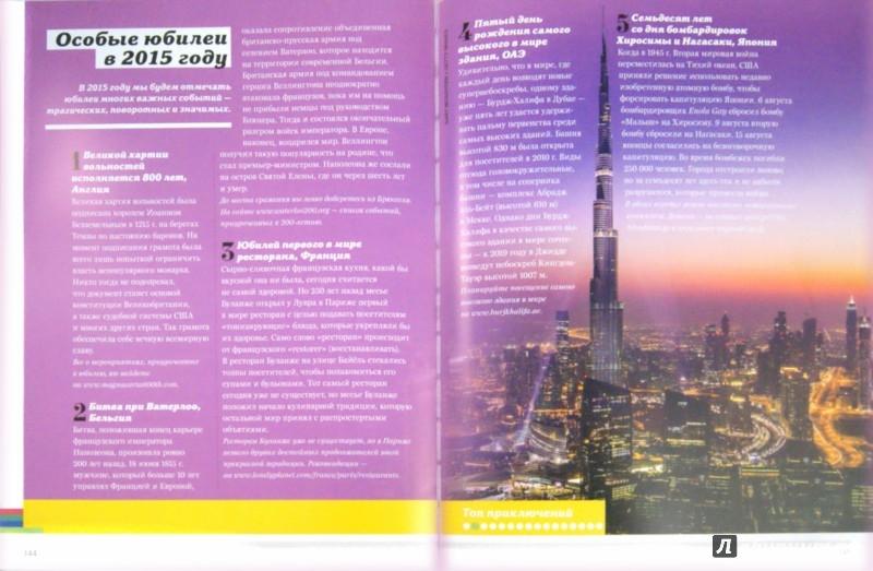 Иллюстрация 1 из 19 для Лучшие путешествия 2015 - Бейнбридж, Бакстер, Байндлос, Бласи | Лабиринт - книги. Источник: Лабиринт