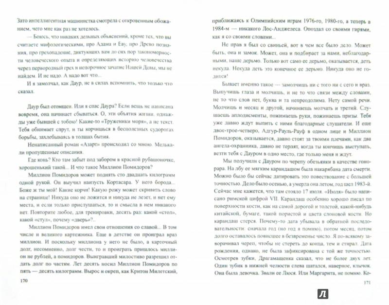 Иллюстрация 1 из 5 для Оглашенные: Империя в четырех измерениях. Измерение IV: роман-странствие - Андрей Битов   Лабиринт - книги. Источник: Лабиринт