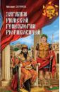Обложка Загадки римской генеалогии Рюриковичей