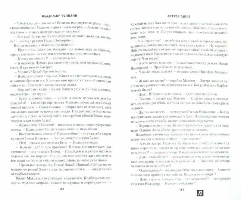 Иллюстрация 1 из 6 для Остров Тайна - Владимир Топилин | Лабиринт - книги. Источник: Лабиринт