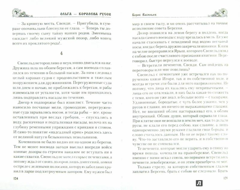 Иллюстрация 1 из 12 для Ольга - королева русов - Борис Васильев | Лабиринт - книги. Источник: Лабиринт