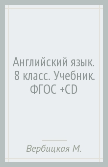 Английский язык. 8 класс. Учебник. ФГОС (+CD)