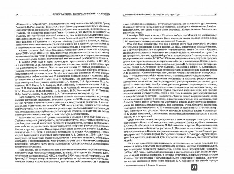 Иллюстрация 1 из 25 для Политические портреты. Леонид Брежнев. Юрий Андропов - Рой Медведев | Лабиринт - книги. Источник: Лабиринт