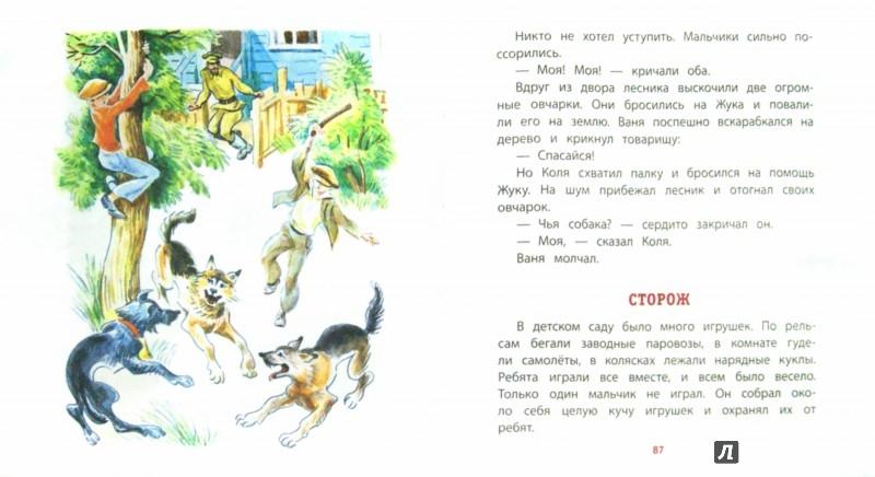 Иллюстрация 1 из 25 для Новая игрушка - Валентина Осеева | Лабиринт - книги. Источник: Лабиринт