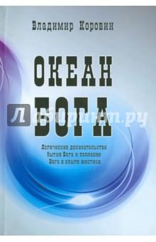 Океан Бога книги эксмо отставка господа бога зачем россии православие