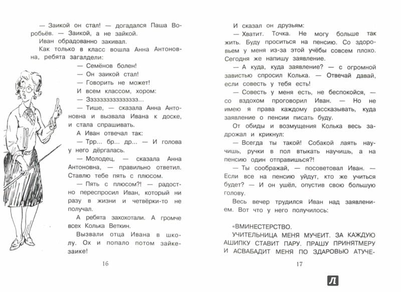 Иллюстрация 1 из 6 для Жизнь и страдания Ивана Семенова, второклассника и второгодника - Лев Давыдычев | Лабиринт - книги. Источник: Лабиринт