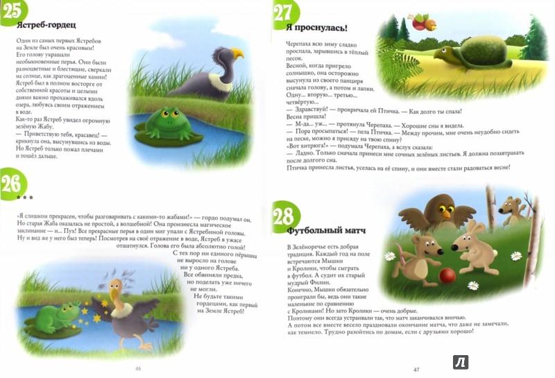 Иллюстрация 1 из 18 для Колыбельные сказки | Лабиринт - книги. Источник: Лабиринт