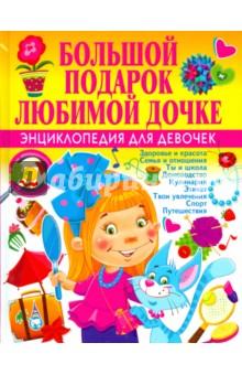 Большой подарок любимой дочке. Энциклопедия для девочек