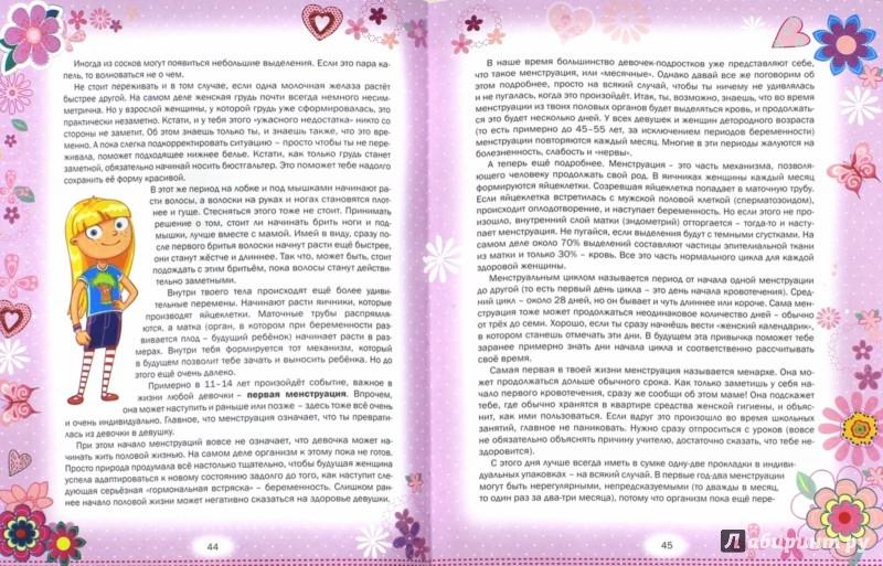 Иллюстрация 1 из 15 для Самая лучшая книга для девочки - Наталья Филимонова | Лабиринт - книги. Источник: Лабиринт