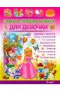 Филимонова Наталья Сергеевна Самая лучшая книга для девочки
