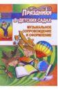 Музыкальное сопровождение и оформление праздников в детских садах праздники в детских садах музыкальное сопровождение и оформление праздников в детских садах