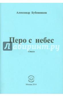 Бубенников Александр Николаевич » Перо с небес