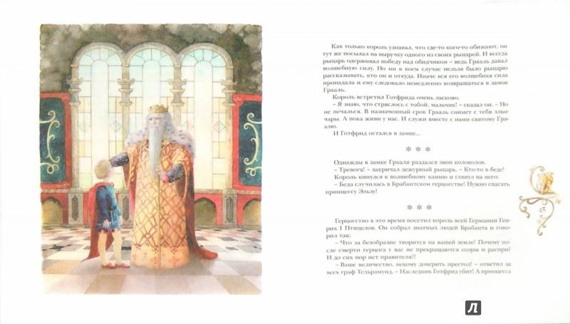 Иллюстрация 1 из 28 для Волшебная флейта | Лабиринт - книги. Источник: Лабиринт