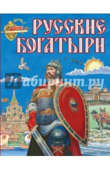 Русские богатыри фото