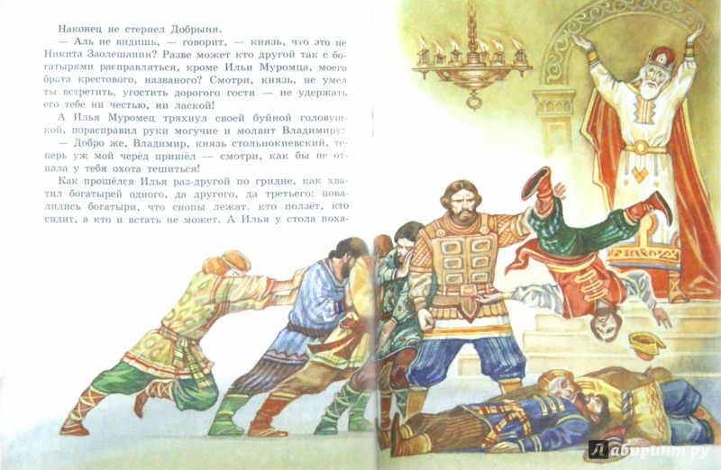 Иллюстрация 1 из 18 для Русские богатыри | Лабиринт - книги. Источник: Лабиринт