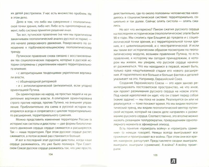 Иллюстрация 1 из 7 для Новая формула Путина. Основы этической политики - Александр Дугин | Лабиринт - книги. Источник: Лабиринт