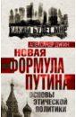 Новая формула Путина. Основы этической политики, Дугин Александр Гельевич