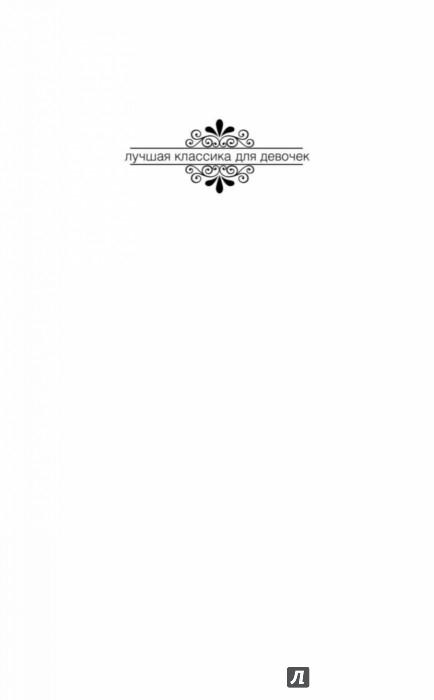 Иллюстрация 1 из 27 для Это же Патти! - Джин Уэбстер | Лабиринт - книги. Источник: Лабиринт
