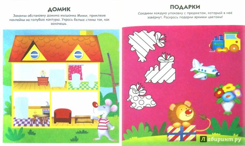 Иллюстрация 1 из 8 для Во дворе (+ наклейки) | Лабиринт - книги. Источник: Лабиринт