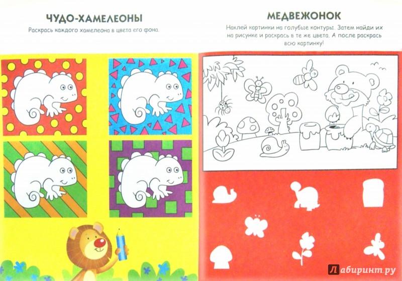 Иллюстрация 1 из 15 для На лужайке (+ наклейки) | Лабиринт - книги. Источник: Лабиринт