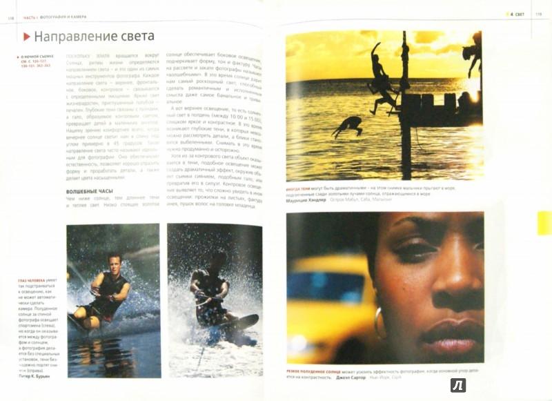 Иллюстрация 1 из 22 для NG. Секреты профессиональной фотосъемки - Гриффитс, Блэр, Николс | Лабиринт - книги. Источник: Лабиринт