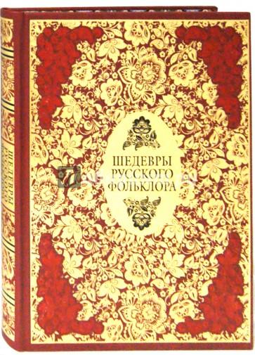 так далеко, библиотека русского фольклора том 3 заговоры читать Фирмы Красноярска