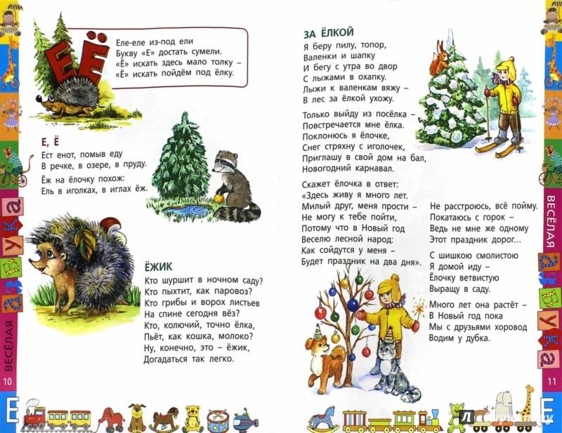 Иллюстрация 1 из 9 для Веселая азбука в стихах и картинках - Андрей Богдарин | Лабиринт - книги. Источник: Лабиринт