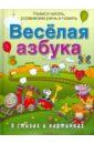 Веселая азбука в стихах и картинках, Богдарин Андрей Юрьевич