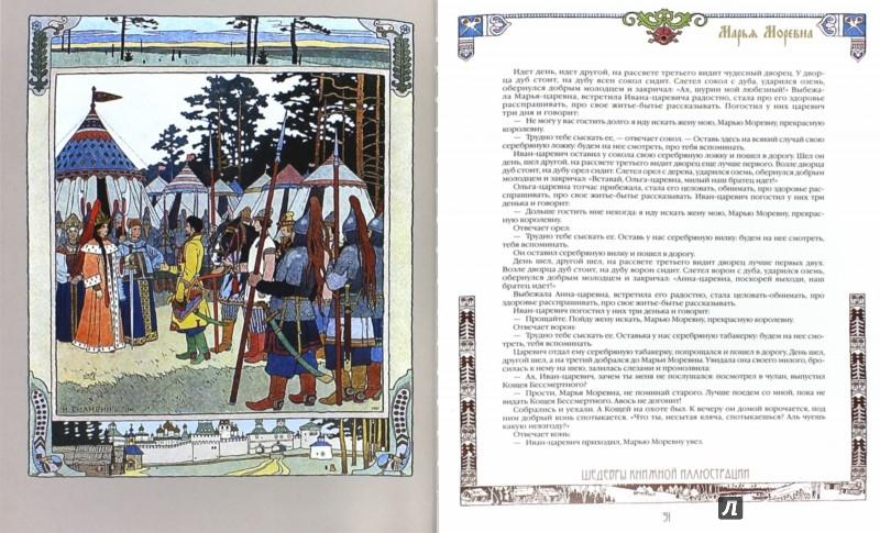Иллюстрация 1 из 19 для Сказки и былины | Лабиринт - книги. Источник: Лабиринт